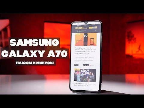 Стоит ли покупать Samsung Galaxy A70?
