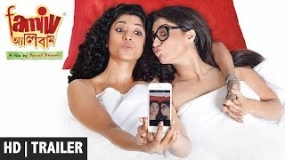 Family Album | Theatrical Trailer | Bengali Movie 2015 | Swastika | Paoli | Mainak Bhaumik