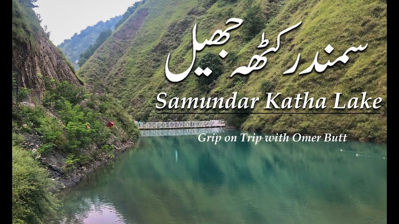 Samundar Katha Lake Galiyat | Travel Pakistan