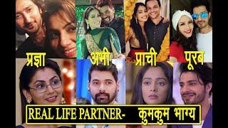 Real Life Partner Wife,Husband Of Kumkum Bhagya Actors ! Sriti Jha , Shabir Ahluwalia