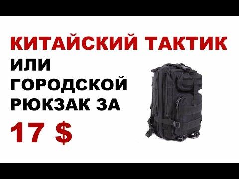купить Рюкзак Солдатский 18 Л. С Подсумкой