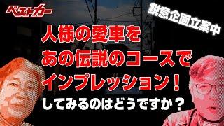 音羽ニュルで愛車を責めて [お試し企画 No.01 セリカ GT-FOUR 編]