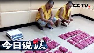 《今日说法》 毒枭的末路:一起起零包贩毒案牵出跨国贩毒集团 中缅边境的大毒枭被移交回国 20170420 | CCTV今日说法官方频道