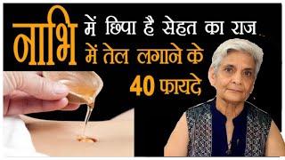 नाभि में छिपा है सेहत का राज़,oiling belly button an ancient method of healing , healing naturally