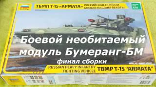 ТБМП Т-15''Армата'' ZVEZDA 1/35 Бойової безлюдний модуль Бумеранг-БМ фінал складання