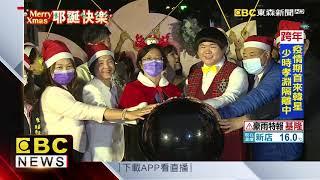 彰化巨型耶誕樹點燈 聖誕老人趴牆上超吸睛 @東森新聞 CH51
