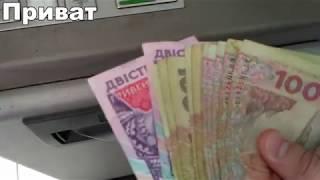 логика банкоматов Приватбанка или тупой Приват