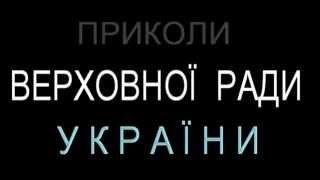 Верховная рада Украины ! Приколы про хохлов ! угар! смотреть что вытворяет Ярош!