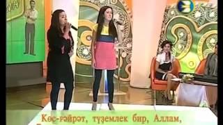 Башорт улына. Лидия Таатова м Альбина Шмсетдинова. Караоке башортса. Дарман.