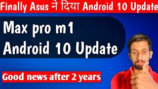 Finally Max pro m1 Android 10 Update    After 2 years asus give Android 10 Update    Breaking news