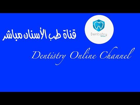 محاضرة الدكتور محمد الدولة  irrigation in endodontics