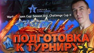 WARFACE STREAM - ПОДГОТОВКА К ТУРНИРУ Open Cup II - ДошиРаки в ЭЛИТУ ( НАЧАЛО 14:30 МСК)