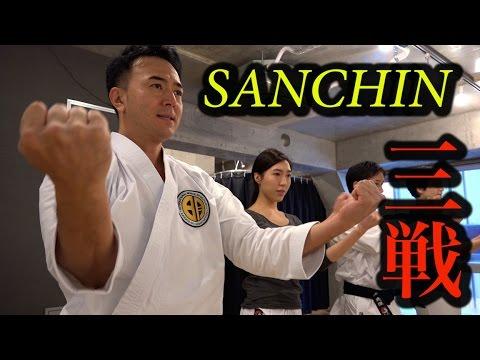 沖縄空手サンチンの呼吸法Sanchin breath, Okinawa Karate.Akihito Yagi