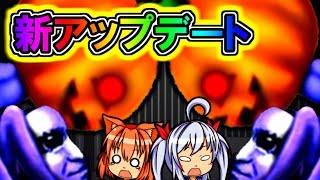 【青鬼オンライン】新アップデート!?幻のハロウィン青鬼を見つけ出せ!!【ゆっくり実況】