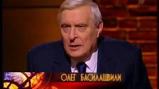 На ночь глядя.  Олег Басилашвили.