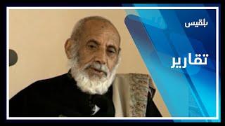 السؤال الذي استغرق من القاضي العمراني خمسين عاما للإجابة عليه   تقرير: صقر الصنيدي
