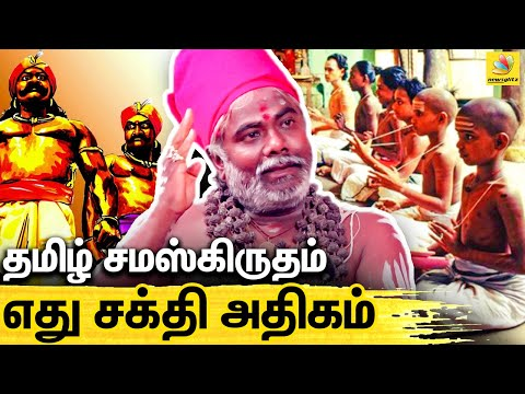 சமஸ்கிருதம் சாபம் வாங்கிய கதை..: Dr Kabilan Interview with Karuvurar Siddhar | Tamil vs Sanskrit