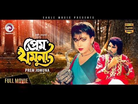 Bangla Movie | PREM JAMUNA | Ilias Kanchan, Anju, Rajib | Bengali Movie 2017 | Exclusive Release