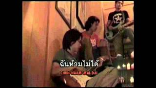 งมงาย - bodyslam [Official Karaoke]