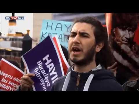 تركيا.. تظاهرات بعد رفض طعون الاستفتاء  - نشر قبل 8 ساعة