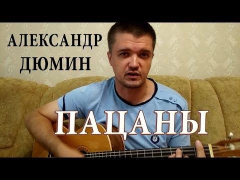 Как играть: Александр Дюмин – Пацаны на гитаре | Кавер под гитару и подробный разбор