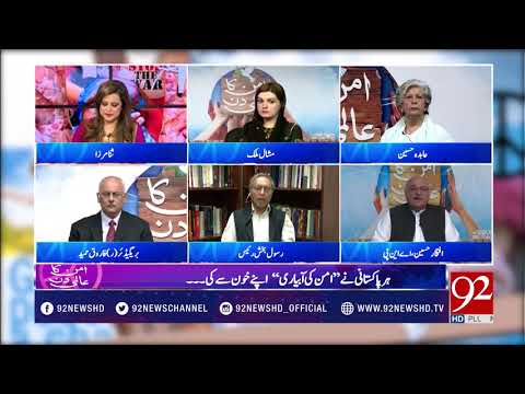 92 News Special Transmission On Peace Day - 21 September 2017 - 92NewsHDPlus