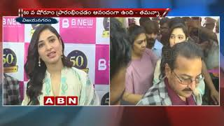 Tamanna launches B New 50th Mobile Store at Vizianagaram