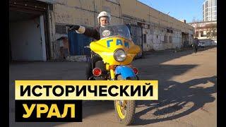 Настоящий милицейский Урал. Мотоцикл с историей!