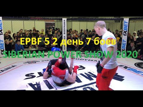 EPBF 5 2 день 7 боев SIBERIAN POWER SHOW 2020
