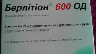 Берлитион 600 Ампулы