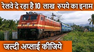 India railways give 10 lac rupees भारतीय रेलवे दे रहा है 10 लाख रुपये का इनाम जल्दी अप्लाई कीजिये