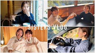 【Vlog】初めての姉妹旅行!ゆっくり箱根旅🚗