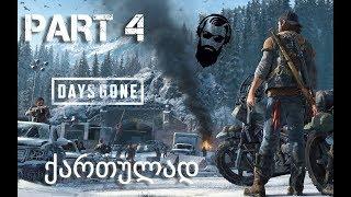 DAYS GONE PS4 ქართულად ნაწილი 4 მოტოს ტიუნინგი