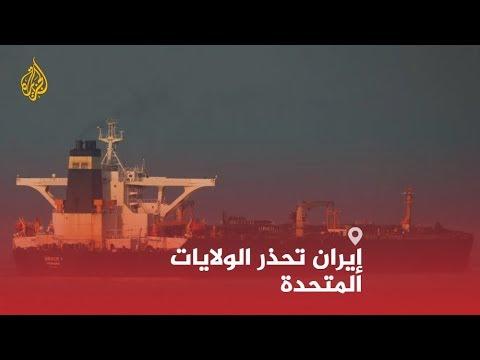 ???? إيران تحذر أمريكا من تداعيات احتجاز ناقلتها النفطية المفرج عنها في جبل طارق  - نشر قبل 12 دقيقة