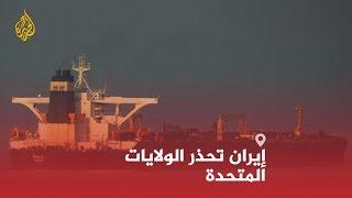 إيران تحذر أمريكا من تداعيات احتجاز ناقلتها النفطية المفرج عنها في جبل طارق