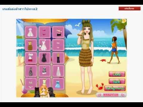 เกมส์ y3 แต่งตัวสาวไปทะเล2