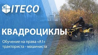 Получение прав на квадроцикл | Обучение I ITECO