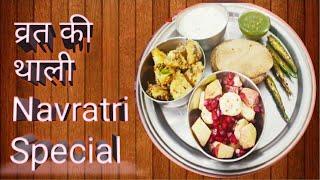 व्रत की थाली, Navratri special, Navratri Recipes, Vrat ka khana, Fast Recipe, Navratri, उपवास रेसिपी