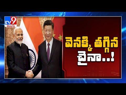 India border వివాదంపై China తాజా ప్రకటన - TV9