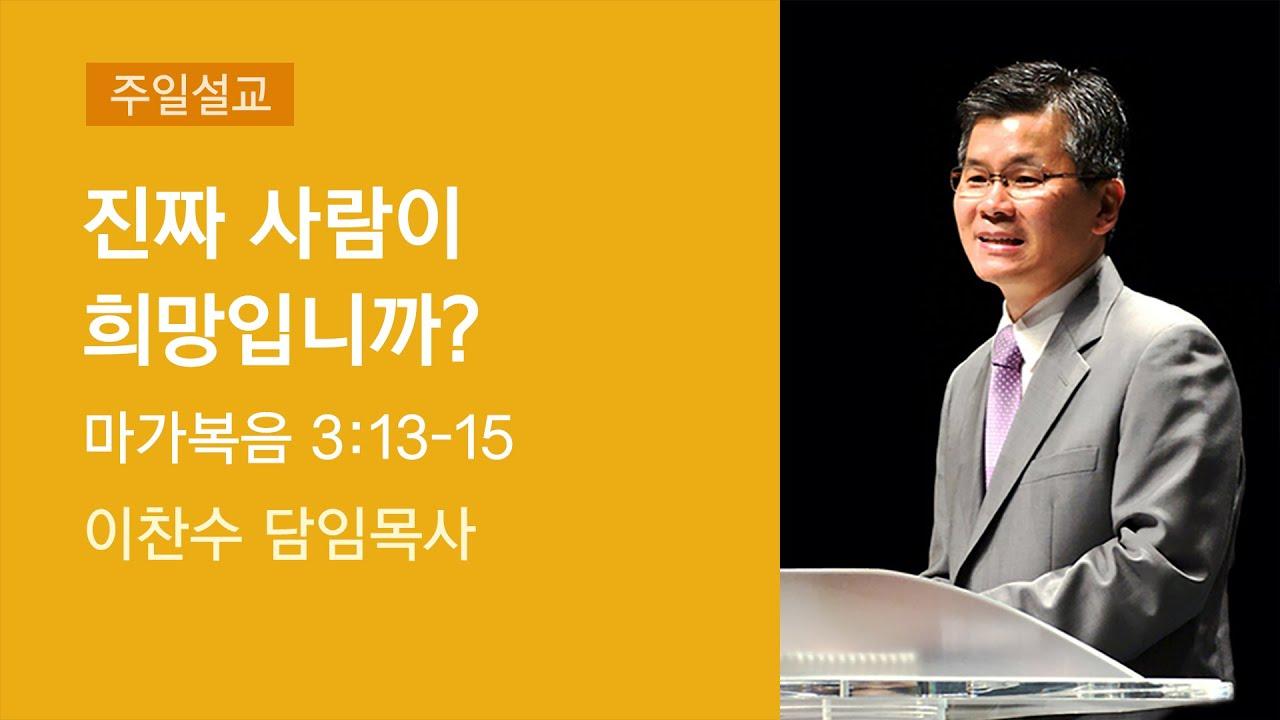 2021-01-24 설교 | 진짜 사람이 희망입니까? | 이찬수 담임목사 | 분당우리교회 주일설교