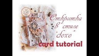 Конверт для денег в стиле БОХО своими руками / Скрапбукинг мастер-класс / CARD Tutorial