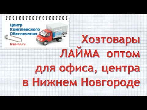 Хозтовары ЛАЙМА  оптом в Нижнем Новгороде -  tron nn ru