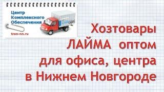 Хозтовары ЛАЙМА  оптом в Нижнем Новгороде -  tron nn ru(, 2015-11-25T11:23:50.000Z)