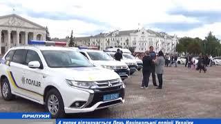 видео Голова Національної поліції України відзначив чернігівську патрульну