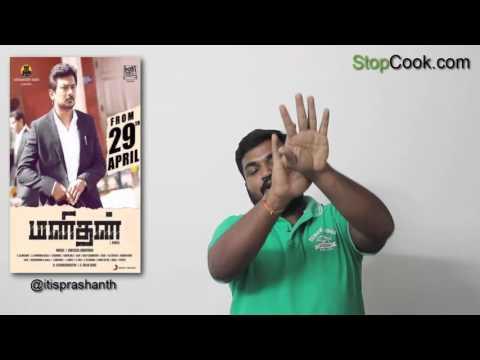 Manithan review by prashanth