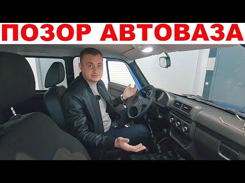 НИВА 2020 - ПОЗОРНАЯ ДЫРКА АВТОВАЗА