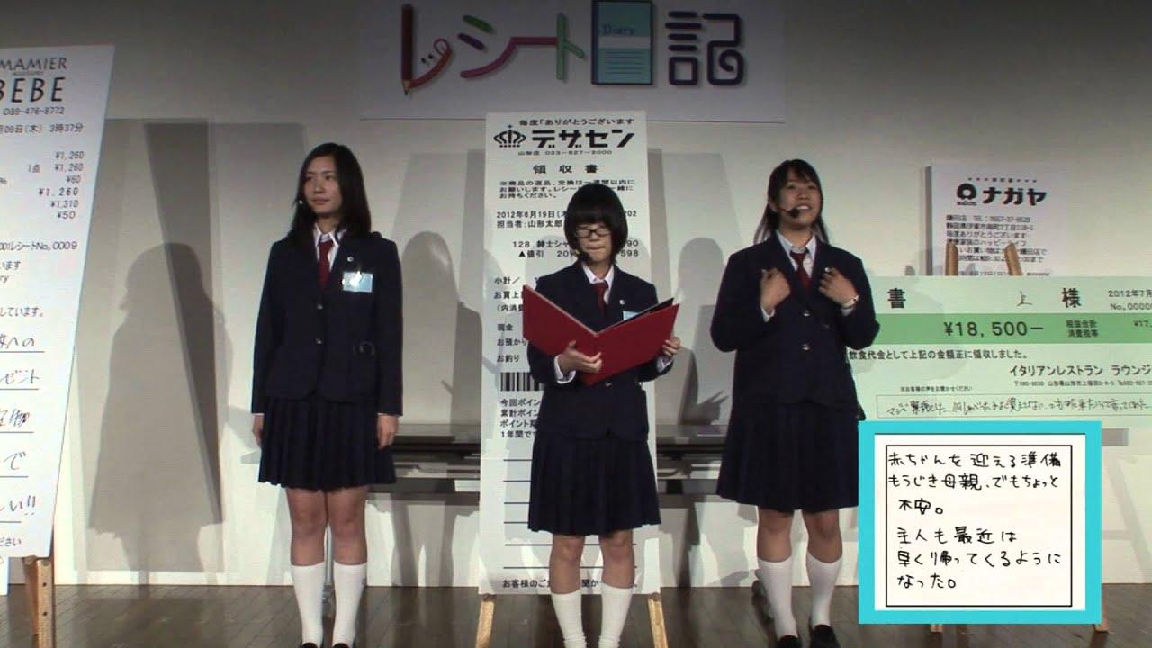 デザセン2012 #01 伊東高校城ヶ...