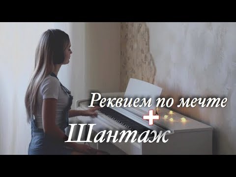 "Макс Корж ""Шантаж"" + РЕКВИЕМ ПО МЕЧТЕ | Кавер Минус На Пианино"
