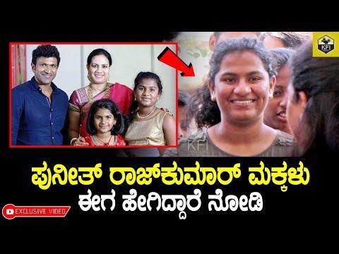 Puneeth Rajkumar Daughter At Dr Rajkumar Death Anniversary | Power Star Puneeth Rajkumar Family