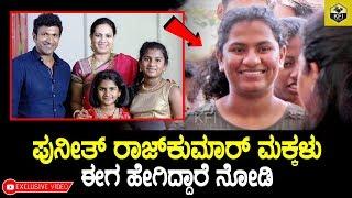 Puneeth Rajkumar Daughter At Dr Rajkumar Death Anniversary   Power Star Puneeth Rajkumar Family